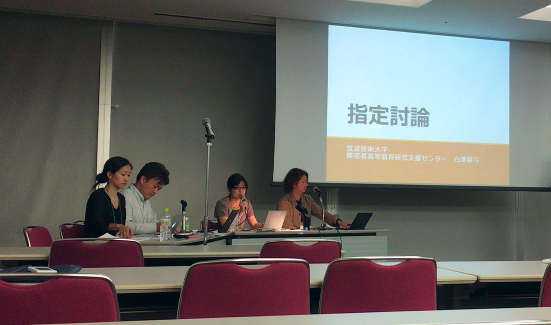 日本特殊教育学会第56回大会:自主シンポジウムでPHED事業を報告しました(髙橋桐子特任准教授)