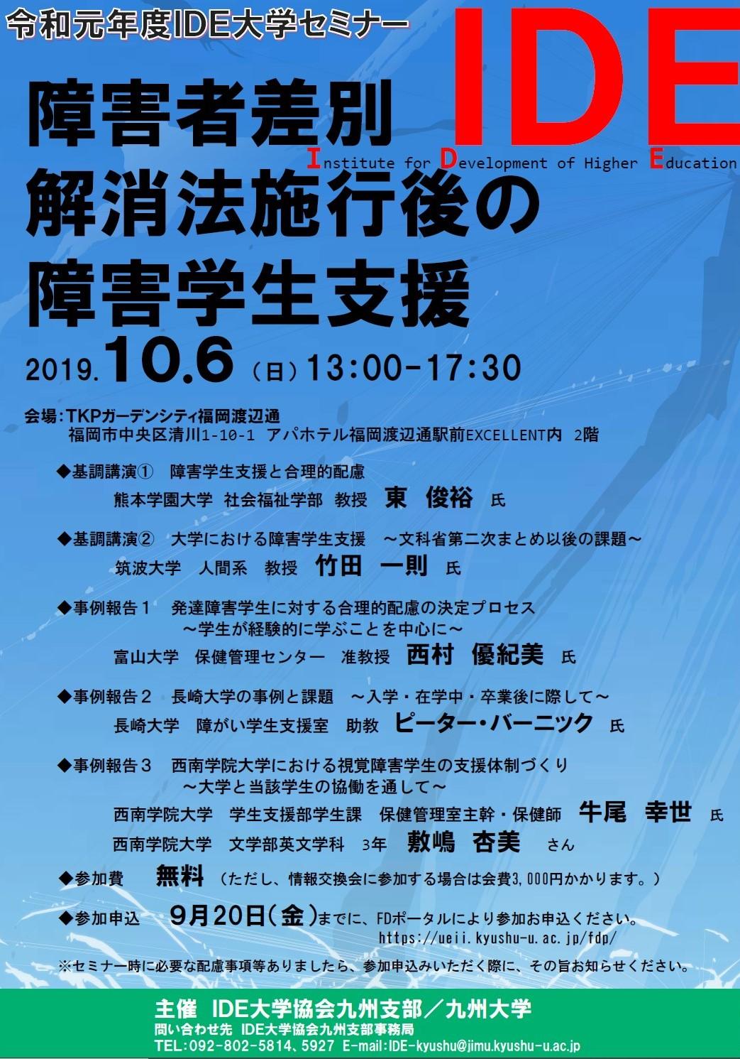 【外部イベント】IDE大学協会, 九州大学『障害者差別解消法施行後の障害学生支援』