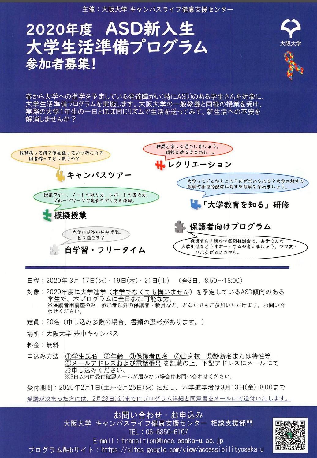 大学 メール 大阪 キャンパス